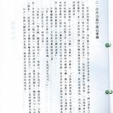 88_大會手冊08.jpg