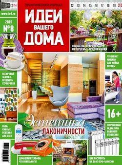 Идеи вашего дома №8 (август 2015)