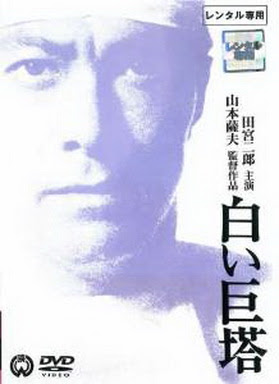 [MOVIES] 白い巨塔 劇場版 / The Great White Tower (1966)