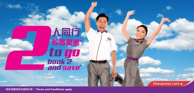 HKExpress「2人同行+8折碼」, 香港飛韓國 $420、日本 $520、 台中$230起,今晚(11月17日)零晨開賣!