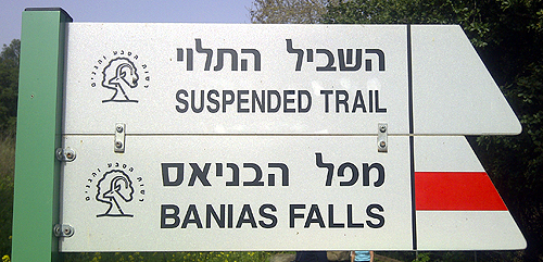 banias sign.jpg
