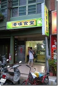 門口的港味食堂 IMAG1165 - 2