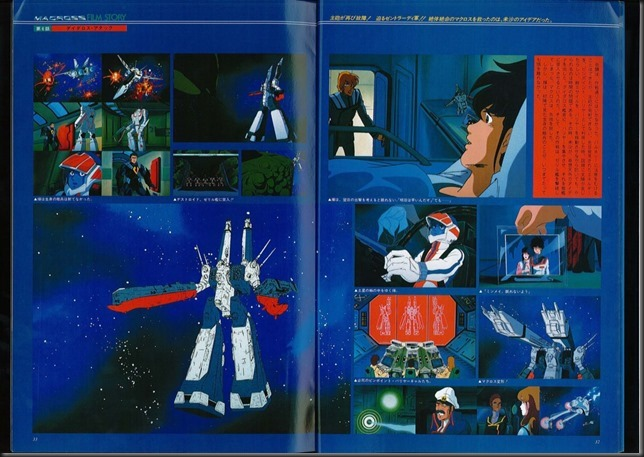 This_is_Animation_3_Macross_16