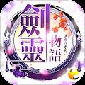 劍靈物語-王道RPG巔峰之作