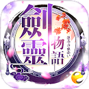 劍靈物語 file APK Free for PC, smart TV Download