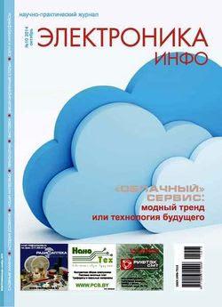 Читать онлайн журнал<br>Электроника инфо №10 (октябрь 2014)<br>или скачать журнал бесплатно