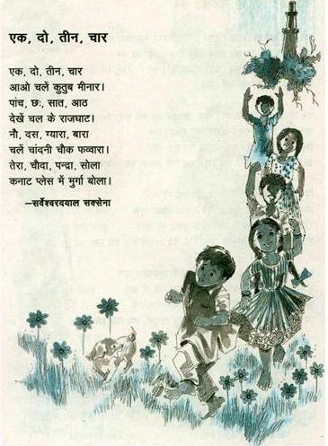 mehkegali_047-sarveshwar dayal saksena 1 2 3 4 (Medium)