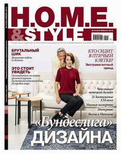 H.O.M.E.&Style №1 (январь 2015)