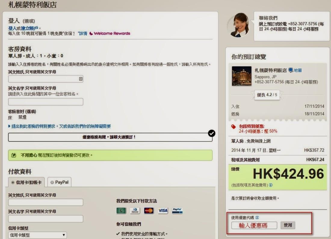 付款前輸入9折優惠碼【HC3SH88K】