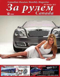 Читать онлайн журнал<br>За рулем №63 (ноябрь 2015) Канада<br>или скачать журнал бесплатно