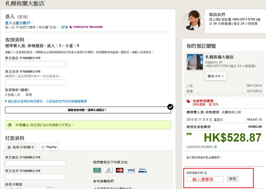 hotels.com 輸入9折優惠碼【D88KX7A】