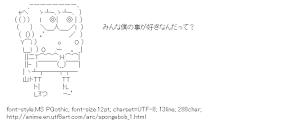 [AA]SpongeBob SquarePants (SpongeBob)