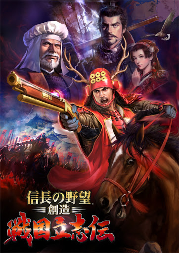 [GAMES] 信長の野望・創造 戦国立志伝 / Nobunaga no Yabou Souzou Sengoku Risshiden (PS3/JPN)