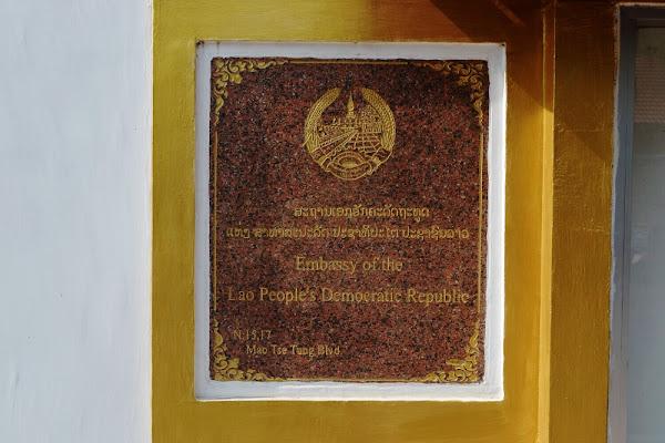 ласское посольство консульство пномпень