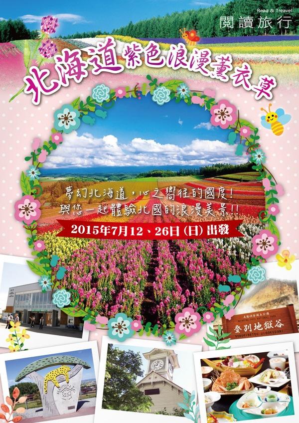 2015北海道夏季