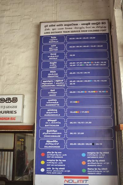 Коломбо Форт, расписание, Шри Ланка