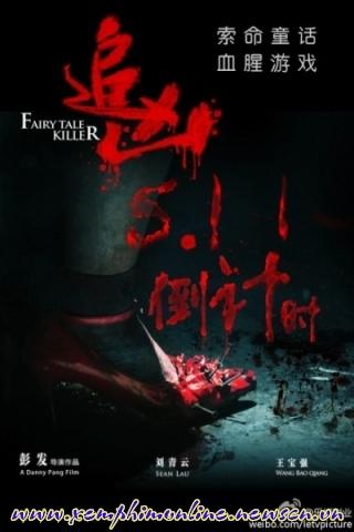 Truy Hung - Fairy Tale Killer (2012)
