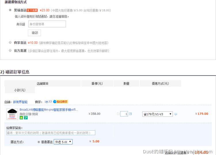 taobao_parcel_forwarding_rm2pro