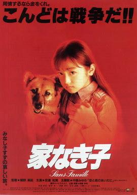 [MOVIES] 家なき子 (1994)
