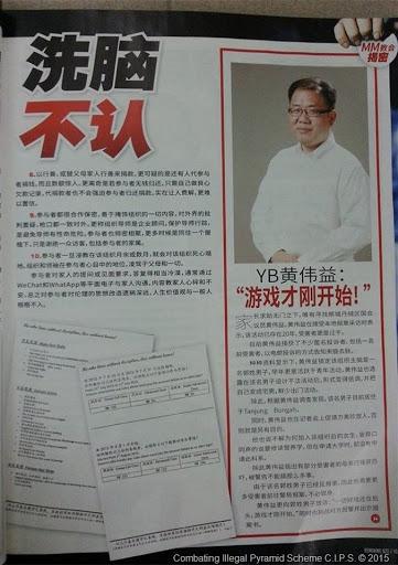 【杂志记者『夺命追魂』死缠烂打】3
