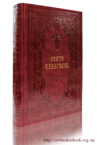 Нашій громаді подаровано нове напрестольне Євангеліє