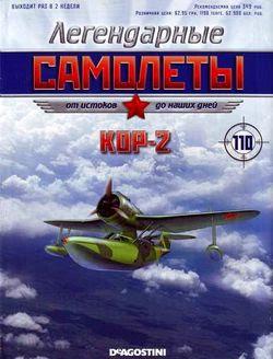 Легендарные самолеты №110 (2015). КОР-2