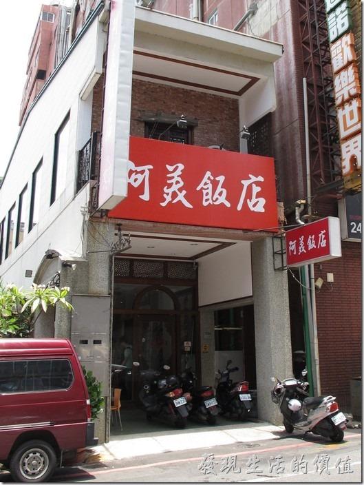 台南阿美飯店的外觀及招牌。這招牌上的是寫得太有藝術了,難怪有人一直找不到餐廳,原來是把「美」看成了「義」,所以遲遲不敢進來。