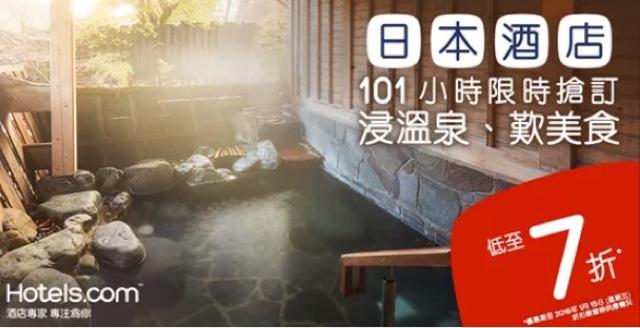 Hotel .com 日本酒店限時101小時優惠,低至5折,再有額外95折碼!