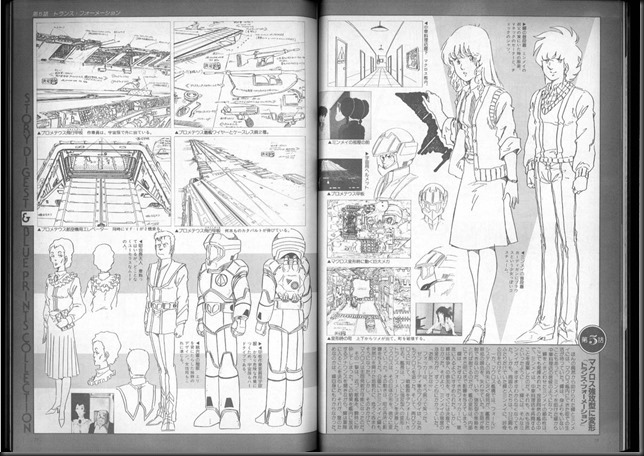 This_is_Animation_3_Macross_39
