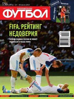Футбол №30 июль 2015