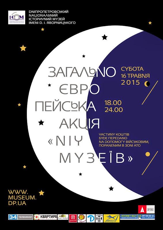 Poster_Night_А3_01_2015_cmyk_cur.jpg