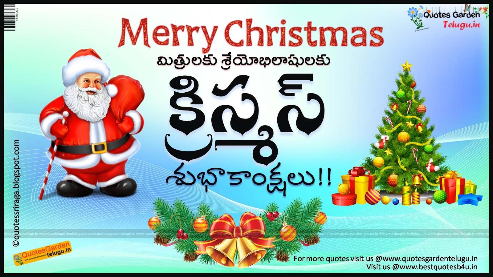 Telugu Christmas Greetings Wallpapers Quotes Garden Telugu