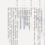 87會員大會手冊15.jpg