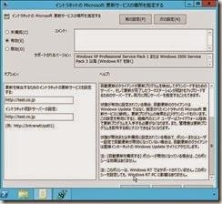 WS12R2_WSUS_000003