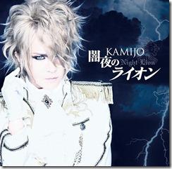 Yamiyo no Lion