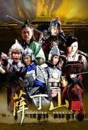 Tân Tiết Đinh San - Xue Dingshan