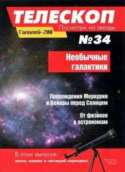 Телескоп. Посмотри на звезды №34 (апрель 2015)