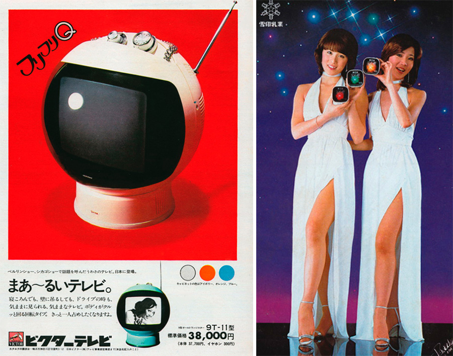Dark Roasted Blend: Lovely Japanese Vintage Ads