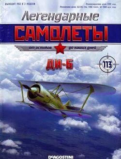 Легендарные самолеты №113 (2015). ДИ-6