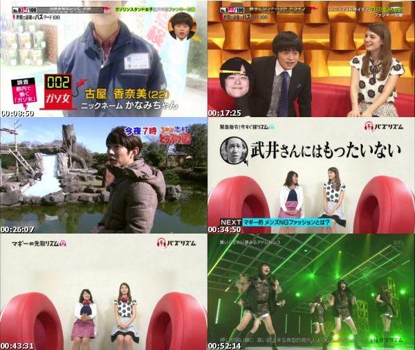 [TV-Variety] バズリズム – 2016.02.19