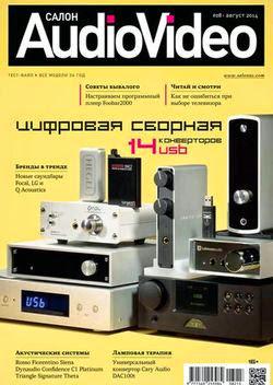 Салон Audio Video №8 (август 2014)
