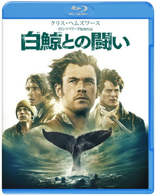 [MOVIES] 白鯨との闘い / IN THE HEART OF THE SEA (2015)