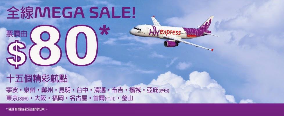 HK Express「Mega Sale」15個航點全面減價,低至每程$100,今晚零晨12點(8月21日)開賣。
