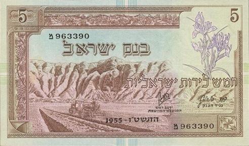 IsraelP26a-5Lirot-1955-donatedth_f