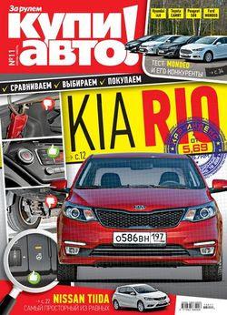 Купи Авто №11 (июнь-июль 2015)