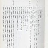 86_成立大會手冊10.jpg