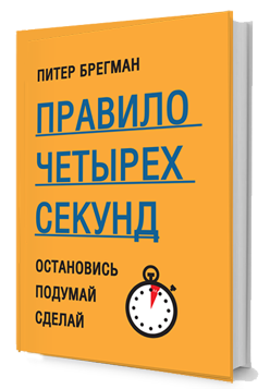 правило 4 секунд Питер Брегман