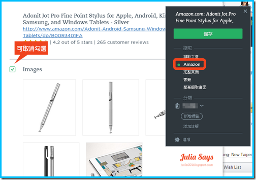 evernotewebclipper (3)