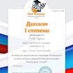 ОД-МР № 21-198-Попова Радмила.jpg