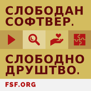 The Free Software Foundation (FSF)